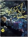خرید کتاب از طرف آبری با عشق از: www.ashja.com - کتابسرای اشجع