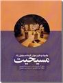خرید کتاب یهود و هزارتوی فراماسونری در مسیحیت از: www.ashja.com - کتابسرای اشجع