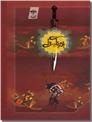 خرید کتاب پوریای ولی از: www.ashja.com - کتابسرای اشجع