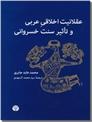 خرید کتاب عقلانیت اخلاقی عربی و تاثیر سنت خسروانی از: www.ashja.com - کتابسرای اشجع