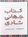 خرید کتاب کتاب جهانی شادی از: www.ashja.com - کتابسرای اشجع