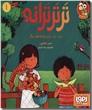 خرید کتاب شناخت درمانی معاصر از: www.ashja.com - کتابسرای اشجع