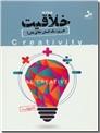 خرید کتاب ورود به خلاقیت از: www.ashja.com - کتابسرای اشجع