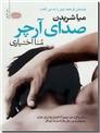خرید کتاب صدای آرچر از: www.ashja.com - کتابسرای اشجع