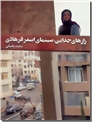 خرید کتاب رازهای جدایی - سینمای اصغر فرهادی از: www.ashja.com - کتابسرای اشجع