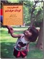 خرید کتاب تربیت کودک حرف شنو از: www.ashja.com - کتابسرای اشجع