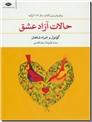 خرید کتاب حالات آزاد عشق از: www.ashja.com - کتابسرای اشجع