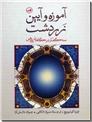 خرید کتاب آموزه و آیین زردشت از: www.ashja.com - کتابسرای اشجع