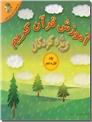 خرید کتاب آموزش قرآن کریم ویژه کودکان - 2 جلدی از: www.ashja.com - کتابسرای اشجع