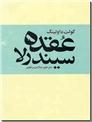 خرید کتاب عقده سیندرلا از: www.ashja.com - کتابسرای اشجع