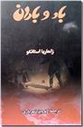 خرید کتاب باد و باران از: www.ashja.com - کتابسرای اشجع