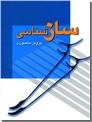 خرید کتاب سازشناسی از: www.ashja.com - کتابسرای اشجع