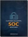خرید کتاب راه اندازی مرکز عملیات امنیت SOC با بودجه محدود از: www.ashja.com - کتابسرای اشجع