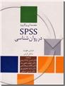 خرید کتاب مقدمه ای بر کاربرد SPSS در روان شناسی از: www.ashja.com - کتابسرای اشجع