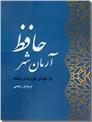 خرید کتاب آرمان شهر حافظ از: www.ashja.com - کتابسرای اشجع