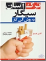 خرید کتاب ترک آسان سیگار به روش آلن کار از: www.ashja.com - کتابسرای اشجع