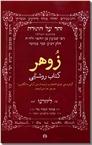 خرید کتاب زوهر از: www.ashja.com - کتابسرای اشجع