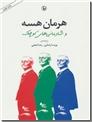 خرید کتاب هرمان هسه و شادمانی های کوچک از: www.ashja.com - کتابسرای اشجع