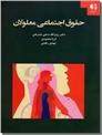 خرید کتاب حقوق اجتماعی معلولان از: www.ashja.com - کتابسرای اشجع