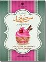 خرید کتاب آشنایی با مرض قند یا دیابت شیرین از: www.ashja.com - کتابسرای اشجع