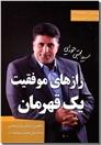 خرید کتاب رازهای موفقیت یک قهرمان از: www.ashja.com - کتابسرای اشجع