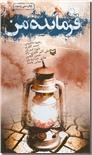 خرید کتاب فرمانده من از: www.ashja.com - کتابسرای اشجع