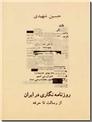 خرید کتاب روزنامه نگاری در ایران از: www.ashja.com - کتابسرای اشجع