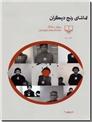 خرید کتاب تماشای رنج دیگران از: www.ashja.com - کتابسرای اشجع