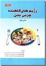 خرید کتاب رژیم های کاهنده چربی بدن از: www.ashja.com - کتابسرای اشجع