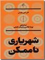 خرید کتاب شهریاری ناممکن از: www.ashja.com - کتابسرای اشجع