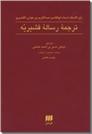 خرید کتاب ترجمه رساله قشیریه از: www.ashja.com - کتابسرای اشجع
