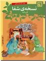 خرید کتاب نسخه شفا - گل و گیاه از: www.ashja.com - کتابسرای اشجع