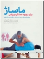 خرید کتاب ماساژ برای بهبود عملکرد ورزشی از: www.ashja.com - کتابسرای اشجع