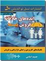 خرید کتاب ایده های خلاقانه فروش بیمه از: www.ashja.com - کتابسرای اشجع