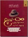 خرید کتاب هیچ محدودیتی وجود ندارد از: www.ashja.com - کتابسرای اشجع
