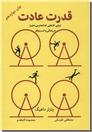 خرید کتاب قدرت عادت از: www.ashja.com - کتابسرای اشجع