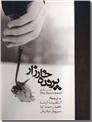 خرید کتاب پرنده خارزار از: www.ashja.com - کتابسرای اشجع