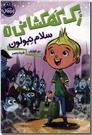 خرید کتاب زک کهکشانی - 2 جلدی از: www.ashja.com - کتابسرای اشجع