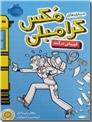 خرید کتاب بدبیاری های مکس کرامبلی از: www.ashja.com - کتابسرای اشجع