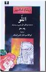 خرید کتاب در مخفی به سوی موفقیت از: www.ashja.com - کتابسرای اشجع