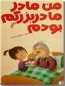 خرید کتاب من مادر مادربزرگم بودم از: www.ashja.com - کتابسرای اشجع