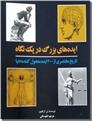 خرید کتاب ایده های بزرگ در یک نگاه از: www.ashja.com - کتابسرای اشجع
