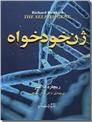 خرید کتاب ژن خودخواه از: www.ashja.com - کتابسرای اشجع