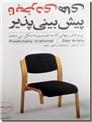 خرید کتاب نابخردیی های پیش بینی ناپذیر از: www.ashja.com - کتابسرای اشجع