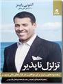 خرید کتاب تزلزل ناپذیر - بازارهای مالی و بورس از: www.ashja.com - کتابسرای اشجع