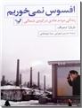 خرید کتاب افسوس نمی خوریم از: www.ashja.com - کتابسرای اشجع