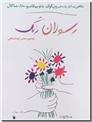 خرید کتاب رسولان رنگ از: www.ashja.com - کتابسرای اشجع
