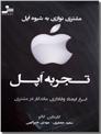 خرید کتاب تجربه اپل از: www.ashja.com - کتابسرای اشجع