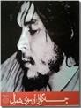 خرید کتاب چه گوارا: آن سوی شمایل از: www.ashja.com - کتابسرای اشجع