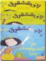 خرید کتاب مجموعه داستان پنی قشقرق - 3 جلدی از: www.ashja.com - کتابسرای اشجع